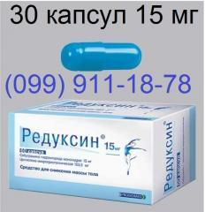 Капсулы для похудения Редуксин Херсон первомайск вознисенск южноукраинск аптеки 2018 2017 2019