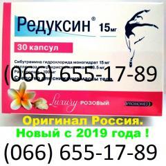 Редуксин 15 Озон Россия