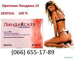 Линдакса таблетки для похудения житомир...