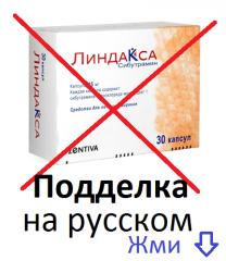 Линдакса таблетки для похудения от похудания...
