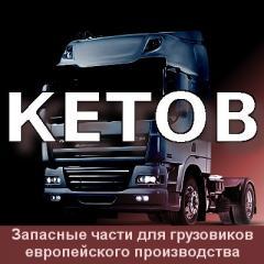 Запчасти к грузовым автомобилям, оригинальные
