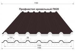 Профнастил для кровли ПК-20