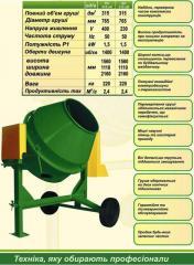 Concrete mixer of 315 l (220B). Guarantee 2 years