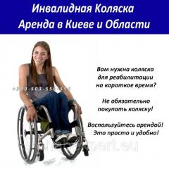 Hire and rent - Wheelchairs