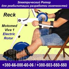 Прокат и аренда Электрический Ротор для реабилитации разработки конечностей Reck MotoMed Viva 1