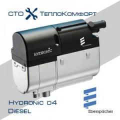 Жидкостный автономный отопитель Eberspacher Hydronic D4 S дизель +монтажный комплект