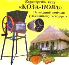 Корнерезка Коза-Нова с двигателем (барабан-нерж)