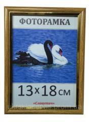 Фоторамка пластиковая 13*18, 1512-314