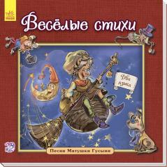 Книжка Английская классика для малышей Весёлые