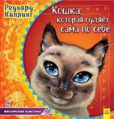 Книжка Английская классика Кошка, которая гуляет