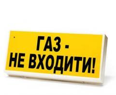 Оповещатель световой ПОЖАР, ГАЗ 12/24 В