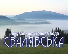 Минеральная вода Свалявская