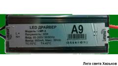 Драйвер Lemanso для 30W прожектора/LMP-3