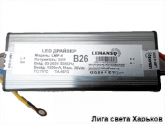 Драйвер Lemanso для 50W прожектора/LMP-4