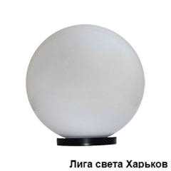 Park lamp Sphere of 250 mm