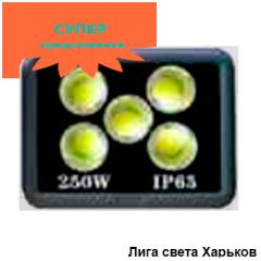 Прожектор LED 250w 6500K 5LED IP65 22500LM...