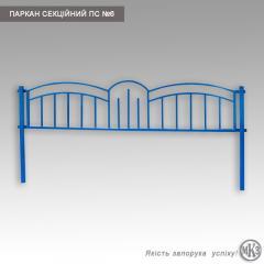 Забор секционный с ножками