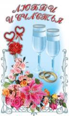 """Рушник свадебный """"Любви и счастья"""" 1,50*0,30м"""