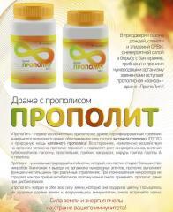 """Прополисное драже """"ПропоЛит"""" (300г)"""