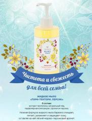 Жидкое мыло «Персик» (320 мл)