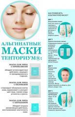 Альгинатные маски с хитозаном (1 шт)