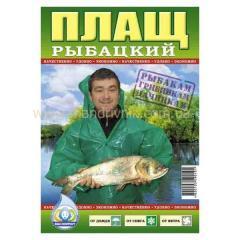 Плащ дождевик Рыбацкий