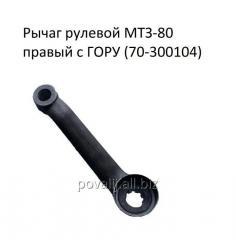 Рычаг поворотный правый рулевой тяги МТЗ-80,...