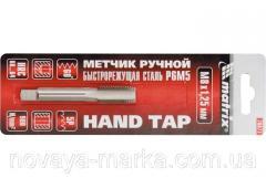 Мітчик ручний М10 х 1,25 мм, Р6М5 MTX 766919