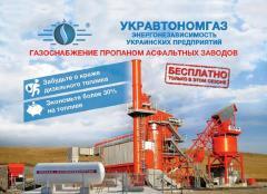 Асфальтобетонный завод на пропане, газоснабжение пропан-бутаном, АБЗ