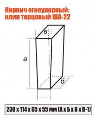 Кирпич ША-22