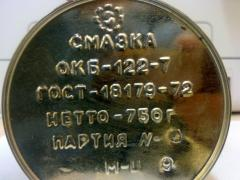 Смазка МНМЗ ОКБ-122-7