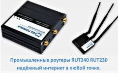 Маршрутизатор RUT240, RUT230 (роутер)