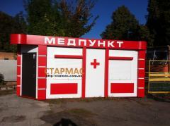 Мобильные медицинские пункты, госпитали,