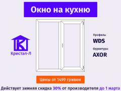 Window on kitchen. WDS profile, AXOR accessories