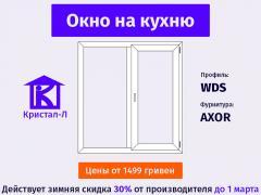 Окно на кухню. Профиль WDS, фурнитура AXOR