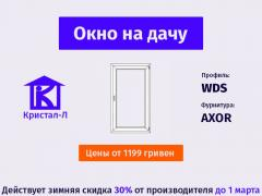 Window on the dacha. WDS profile, AXOR accessories