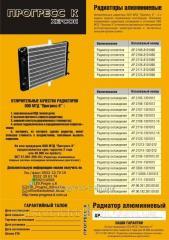 Радиатор охл. ГАЗ 3302