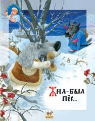 Kazka. The best national fairy tales