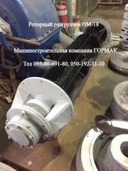 Rotor OM-18 discharger
