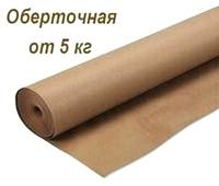 Бумага оберточная от 5 кг 80 грамм - 1050 мм, 16378643