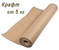 Бумага крафт от 5 кг 70 грамм - 900 мм