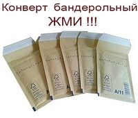 Конверты бандерольные от 1 шт, 16378674