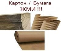Бумага - оберточная /крафт /картон, 16378683