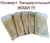 Конверты бандерольные от 1 шт, 16378684