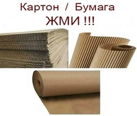 Бумага - оберточная /крафт /картон, 16378719