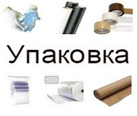 Клейкая лента, стрейч, бумага, пакеты, перчатки, пузырка, 16378756