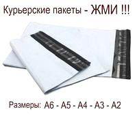 Курьерский пакет,  16378902