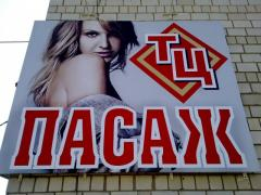 Реклама на щитах и биг-бордах на заказ, Киев