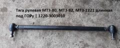 Тяга рулевая МТЗ-80,  МТЗ-82,  МТЗ-1221...