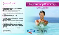 Chemistry for disinfection of water in the pool of